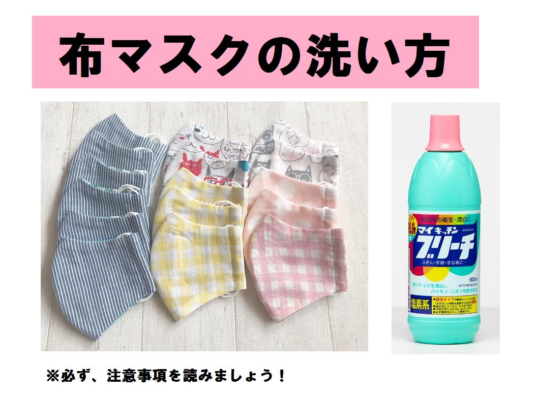 マスク 洗う 食器 用 洗剤
